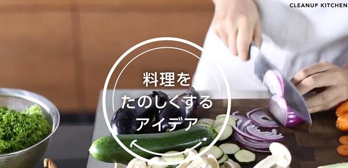 クリナップのキッチンアイデア